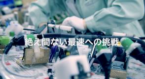 【最速への挑戦】NMF多ポイントハーネス検査スピード測定