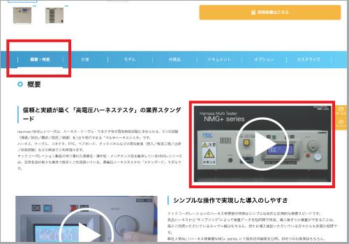 ハーネス検査器プロモーション動画2