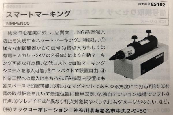 スマートマーキング NMPEN05の掲載記事