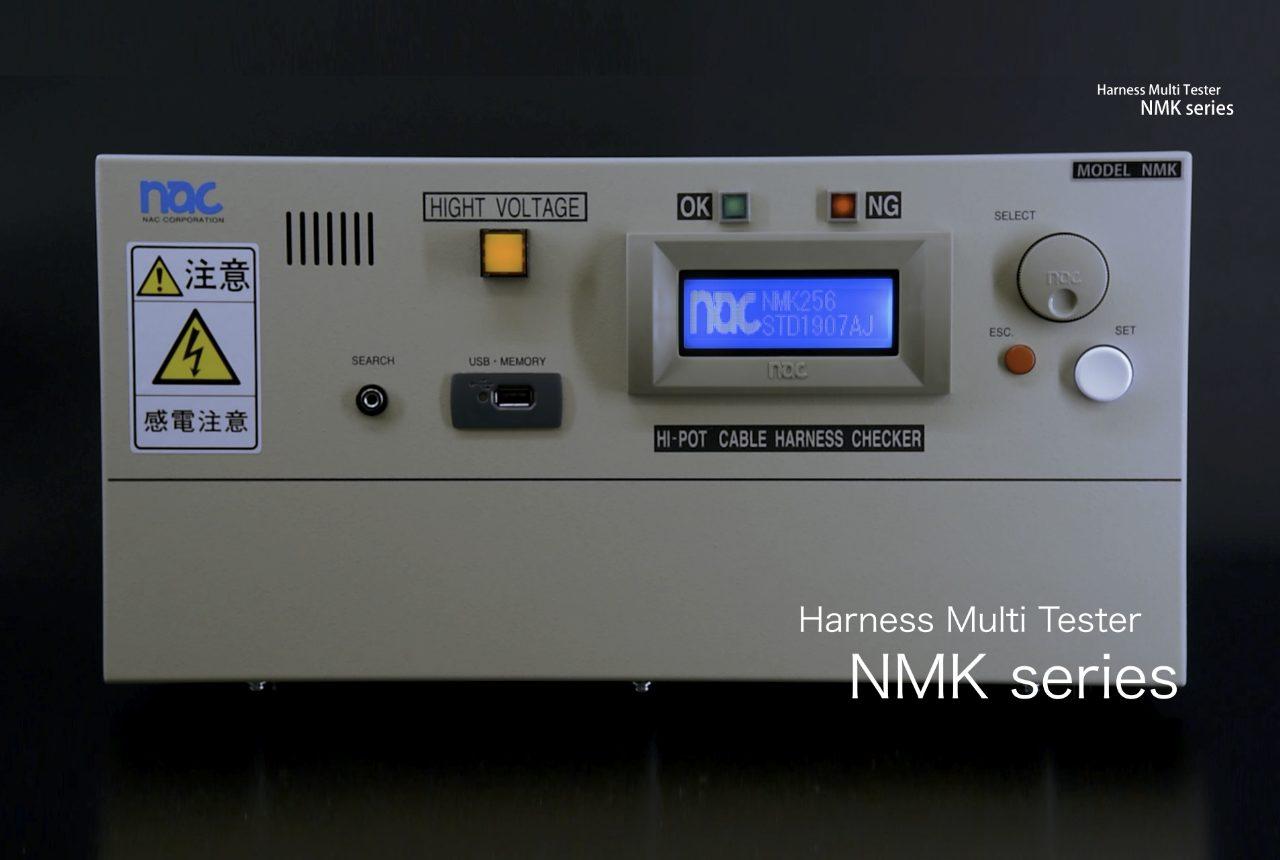 ハーネスマルチテスター(ハーネスチェッカー) nacman NMKのプロモーション動画