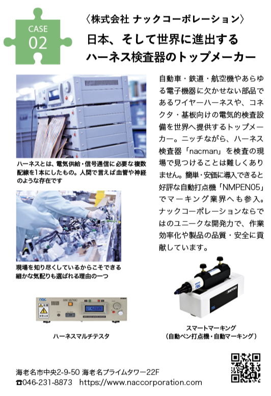 株式会社ナックコーポレーション 日本、そして世界に進出するハーネス検査器のトップメーカー 海老名時間の記事
